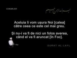 Surat Al-Layl